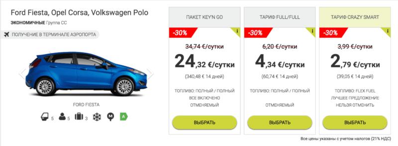 Купон на 20% скидку в Goldcar 3