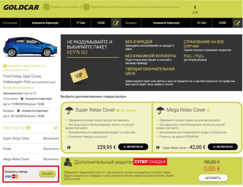 Купон на 20% скидку в Goldcar 4