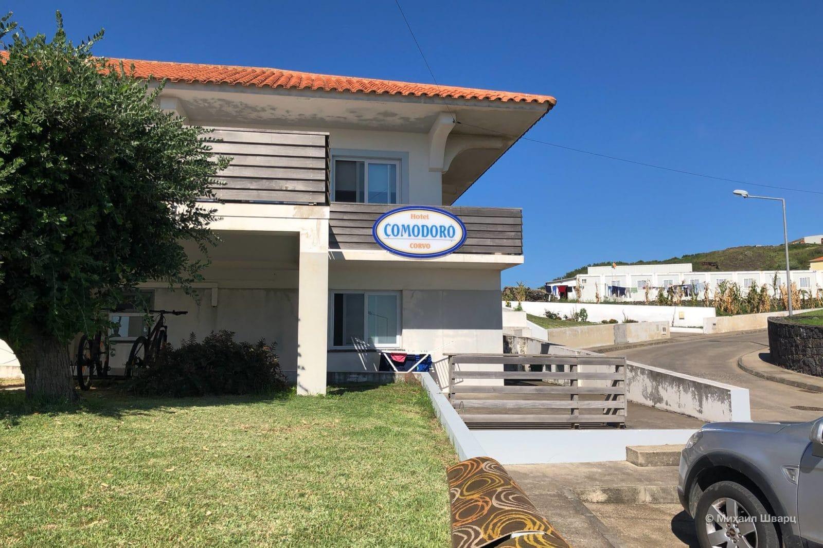 Отель Comodoro на Corvo