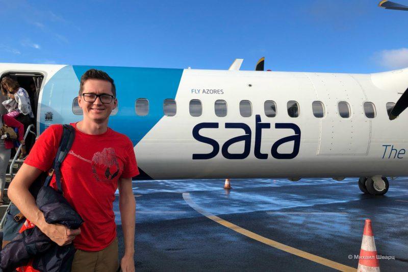 Азорские авиалинии SATA