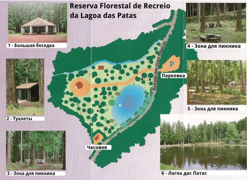 План парка Recreio da Lagoa das Patas