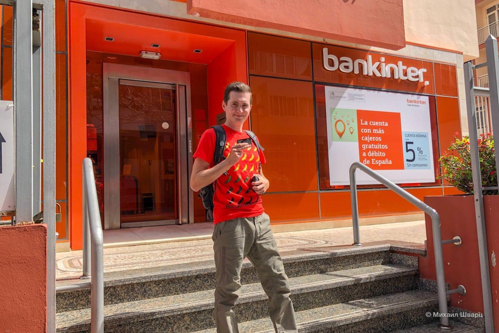 Банкомат Bankinter