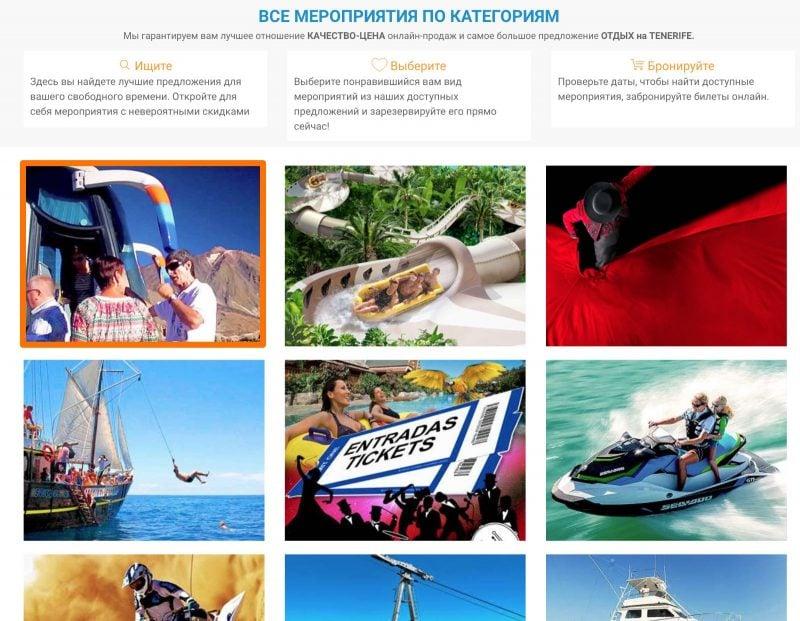 Как заказать экскурсию на остров Гомера с Тенерифе на русском 8
