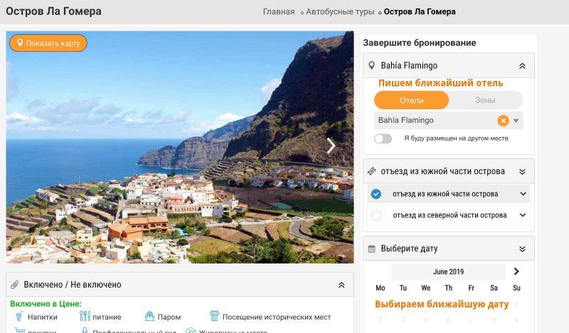 Как заказать экскурсию на остров Гомера с Тенерифе на русском 10