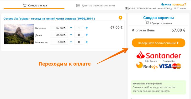Как заказать экскурсию на остров Гомера с Тенерифе на русском 12
