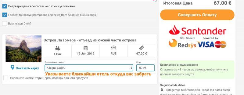 Как заказать экскурсию на остров Гомера с Тенерифе на русском 14