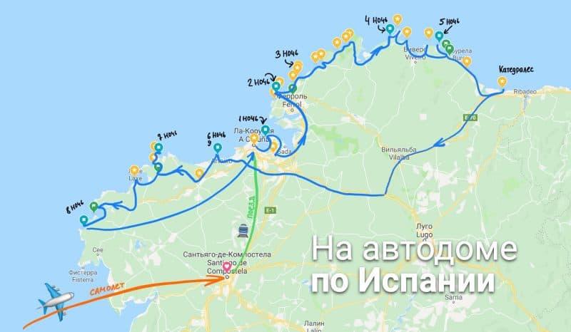 План путешествия