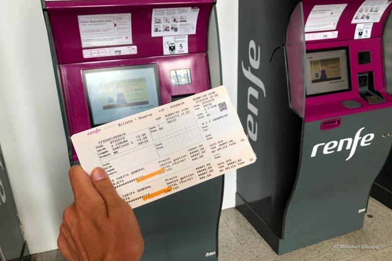 Купил билет в автомате