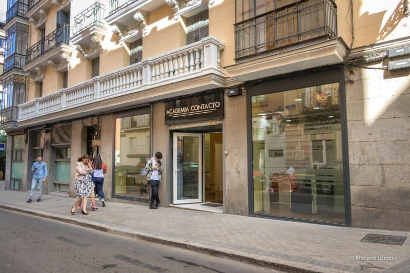 Языковая школа Academia Contacto в Мадриде