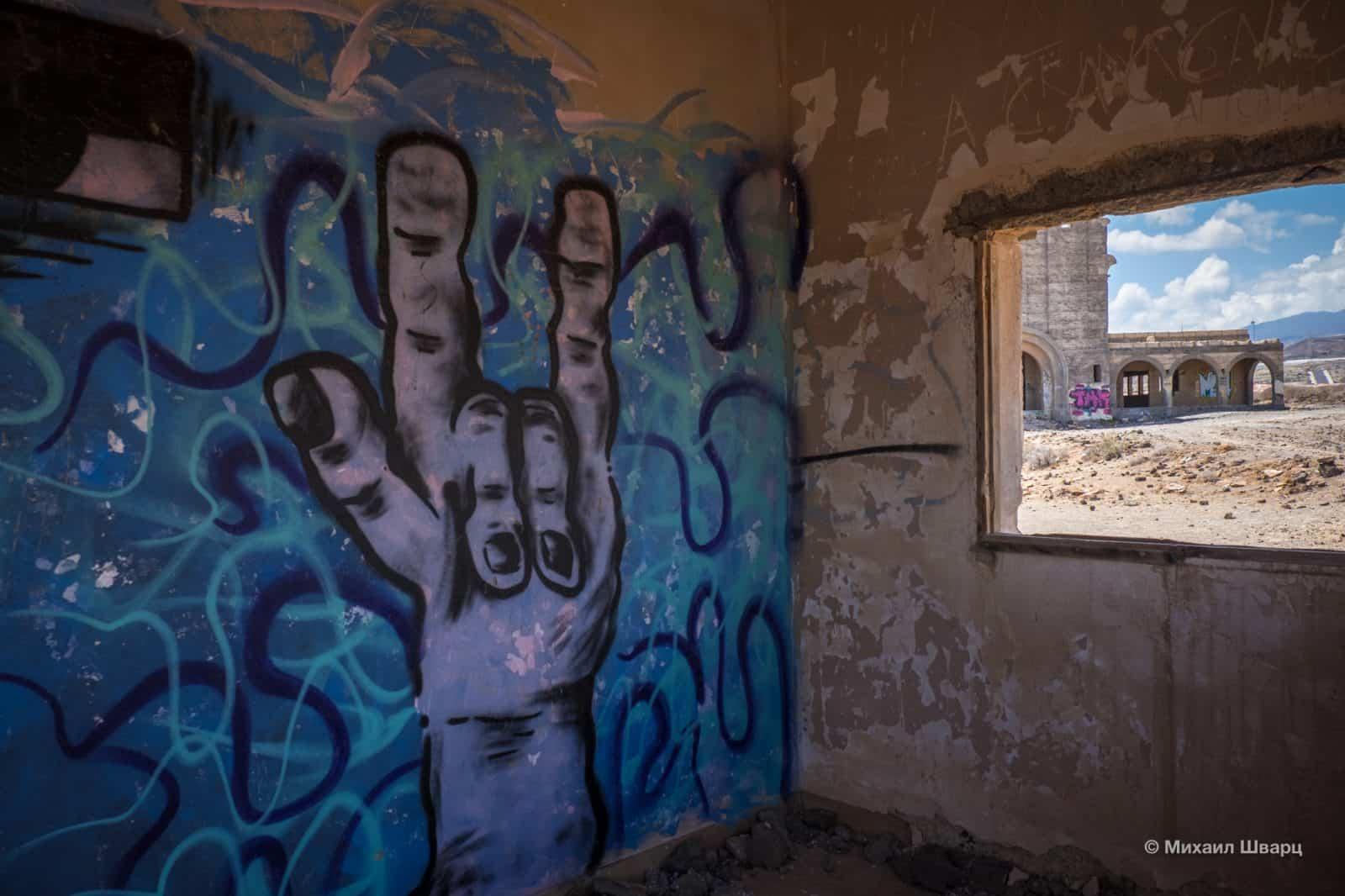 Ещё  граффити