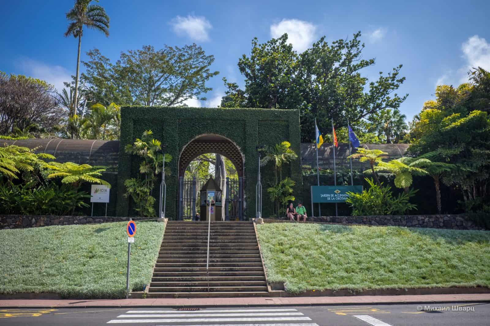 Проходим Ботанический сад (Jardín Botánico)