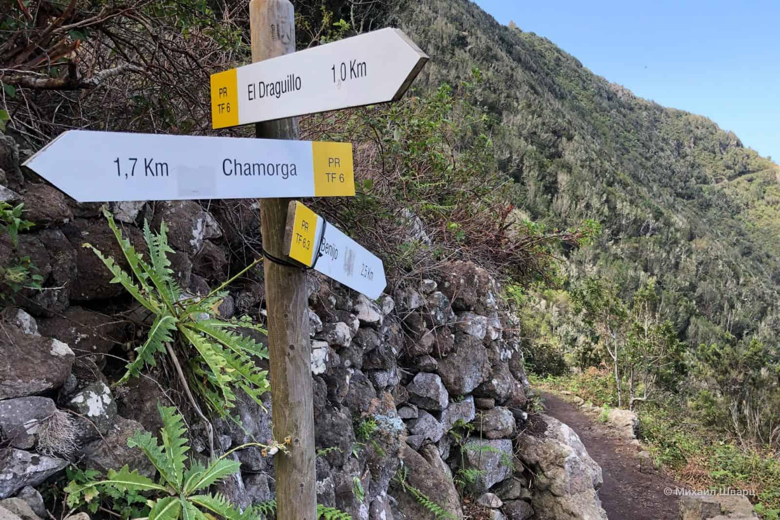 1 развилка – продолжаем подыматься к деревне Chamorga