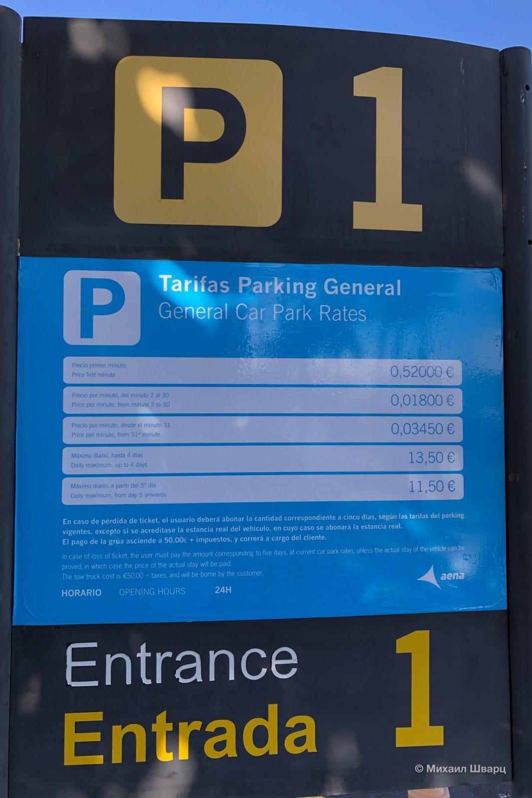 Цены на парковку в южном аэропорту Тенерифе