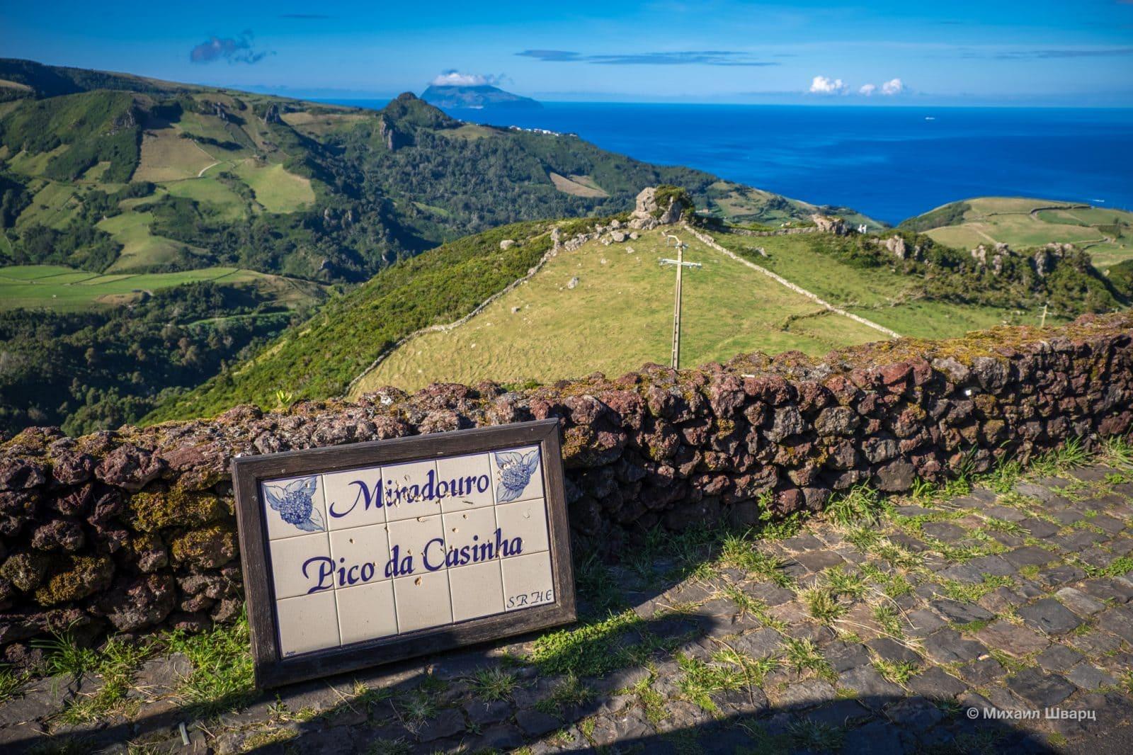 Miradouro Pico da Casinha