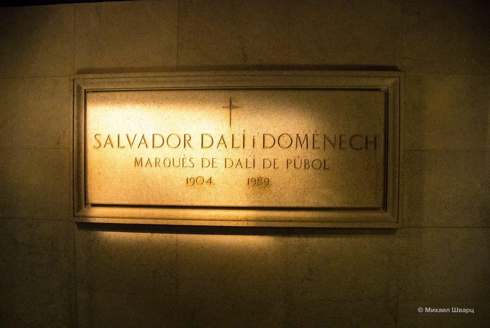 Склеп Сальвадора Дали