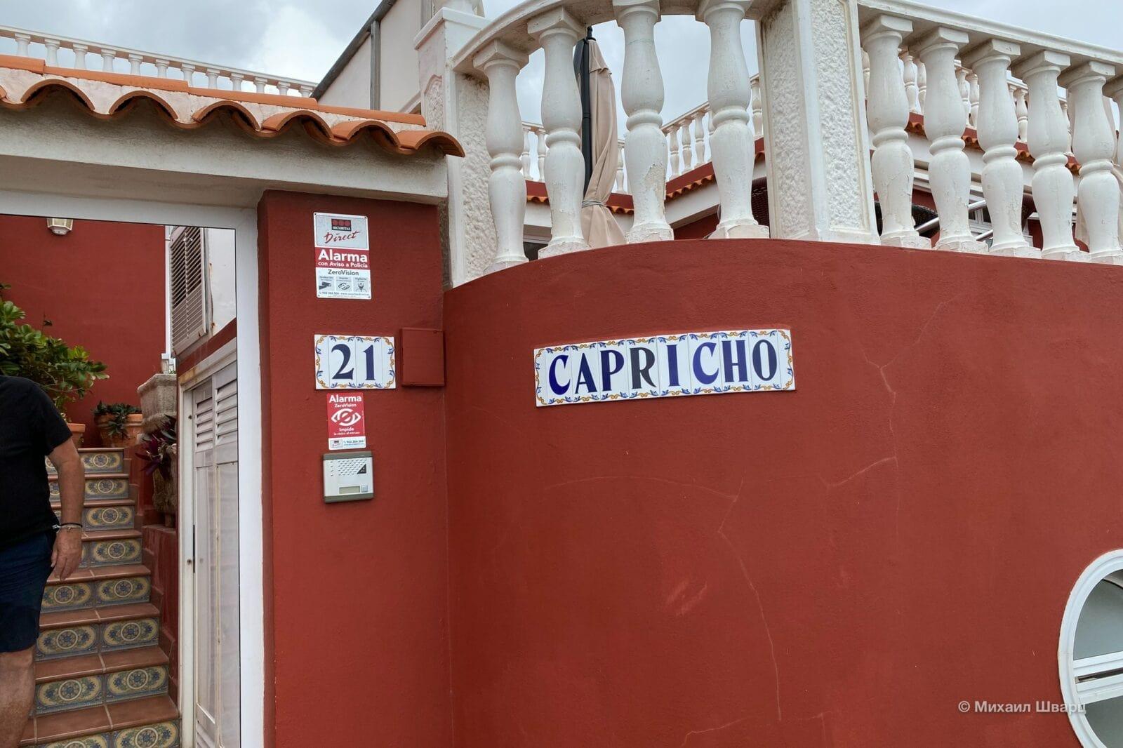 Вход в Terraza El Capricho
