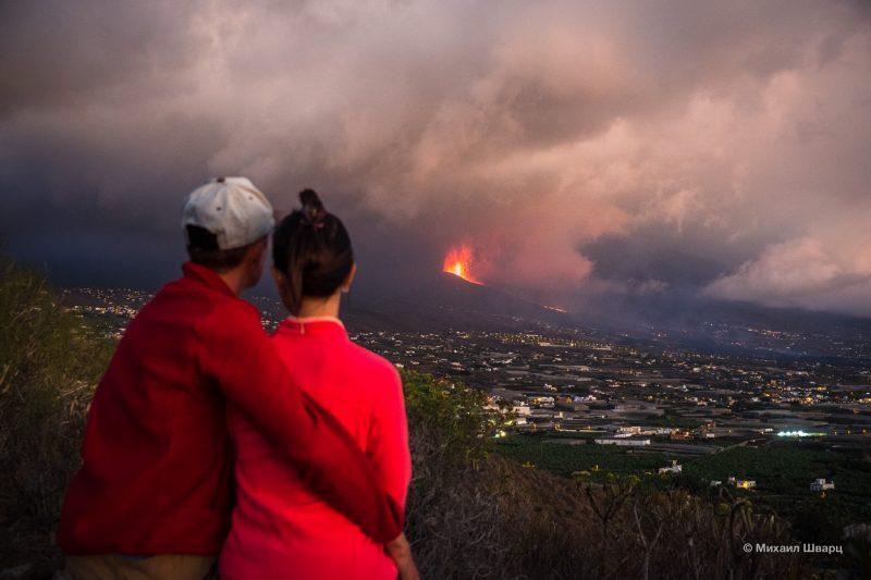 Миша и Лена смотрят на вулкан на Ла-Пальме